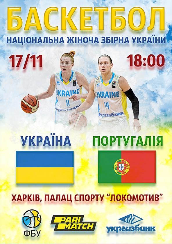 Билеты Баскетбол. Україна - Португалія