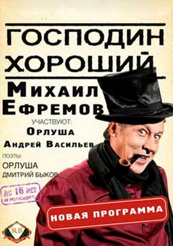 Билеты Михаил Ефремов «Господин Хороший»