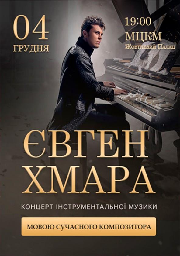 Билеты Євген Хмара: Мовою сучасного композитора