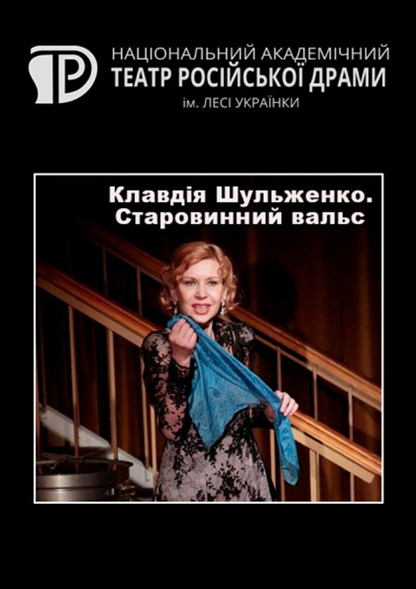 Билеты Клавдия Шульженко. Старинный вальс