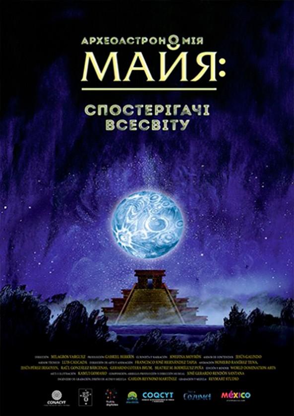 Билеты Археоастрономія Майя: Спостерігачі Всесвіту + Скарби Всесвіту