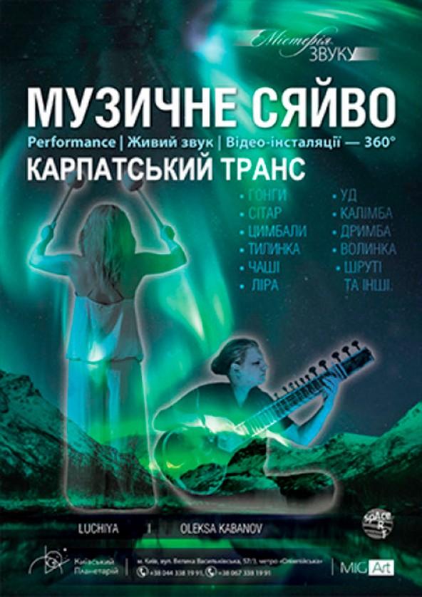 Билеты Музичне сяйво «Карпатський транс»