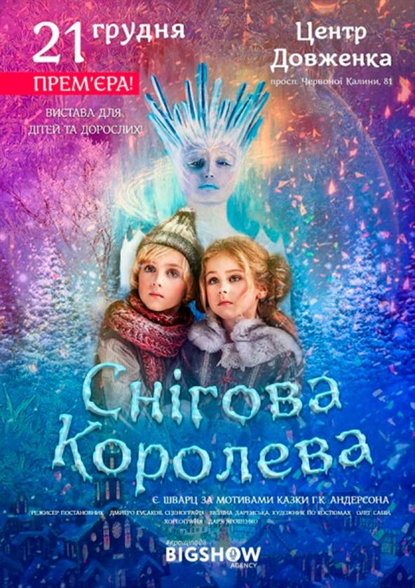 Билеты Снежная Королева