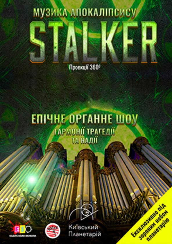 Билеты Органне шоу-апокаліпсис «STALKER»