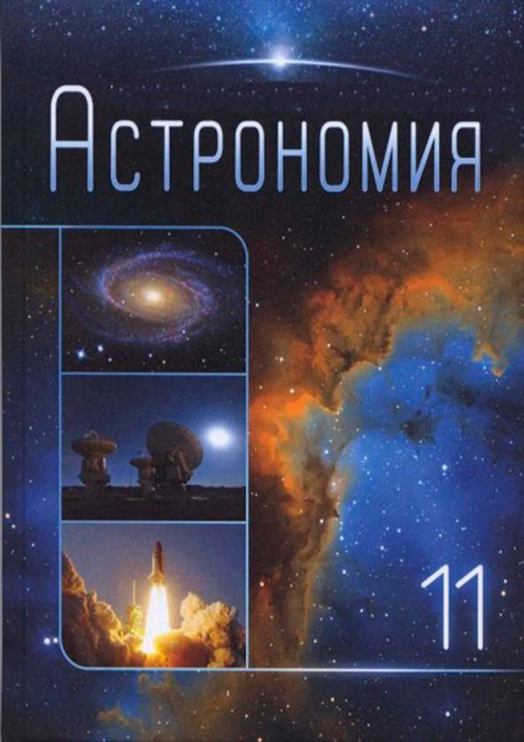 Билеты Зоряне небо. Астрономія 11 клас  (класична програма)