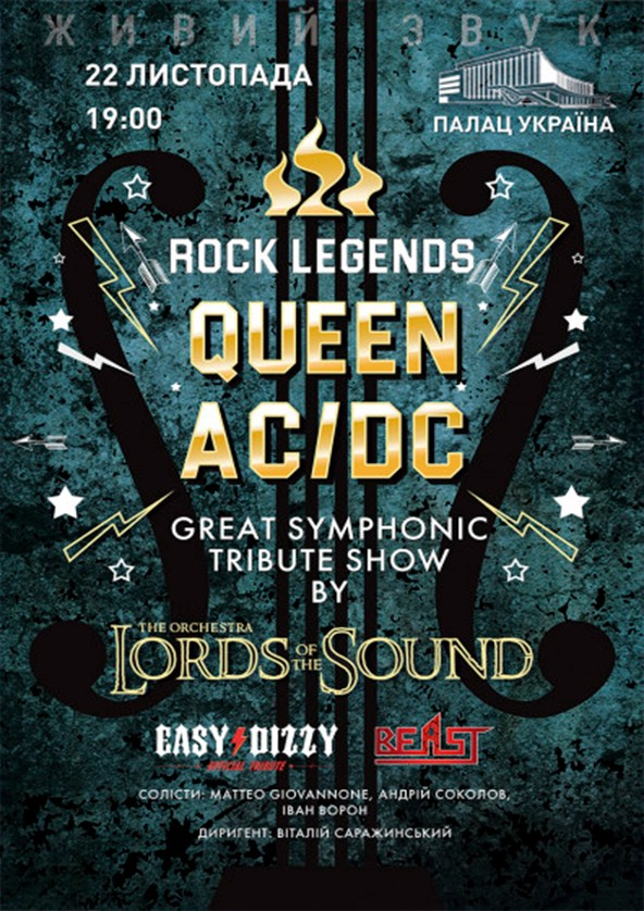 Билеты Symphonic tribute show: QUEEN | AC/DC