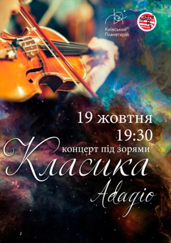 Билеты Класика під зорями «Adagio»
