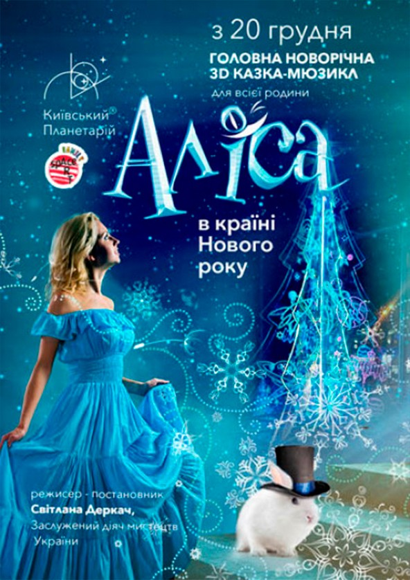 Билеты Новорічна 3D казка-мюзикл «Аліса в країні Нового року»