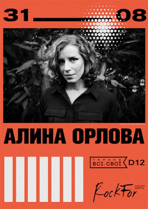 Билеты Алина Орлова. Концерт на Террасе