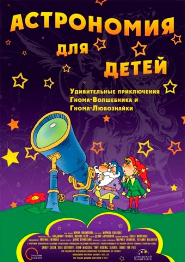 Билеты Астрономія для дітей + Космічна мандрівка
