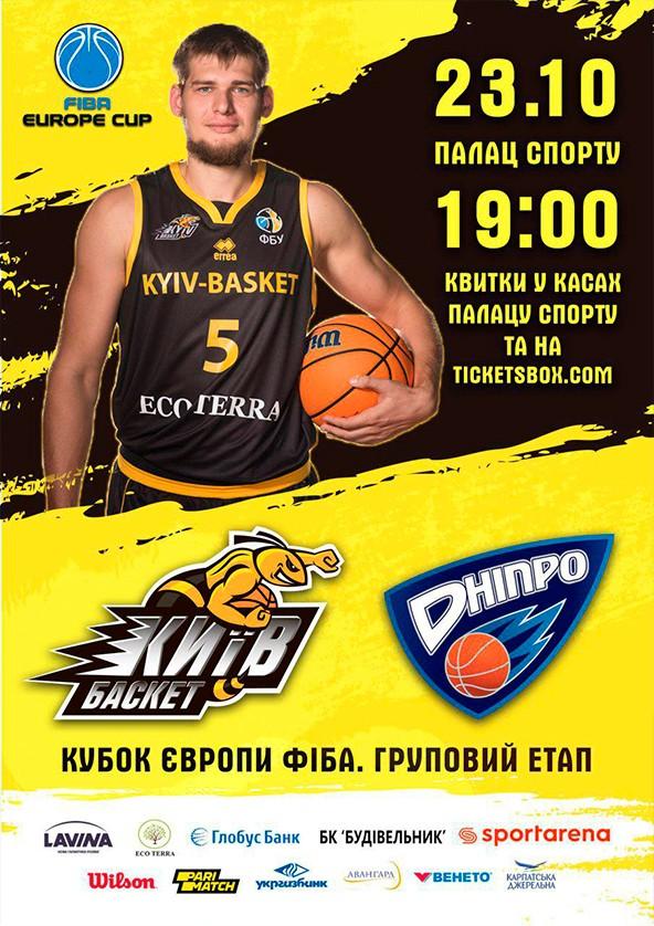 Билеты Київ-Баскет проти Дніпро