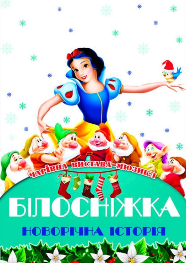Билеты Казка-мюзикл «Білосніжка. Новорічна історія»