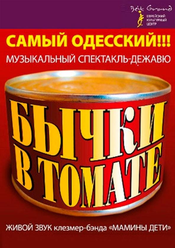 Билеты Бычки в томате