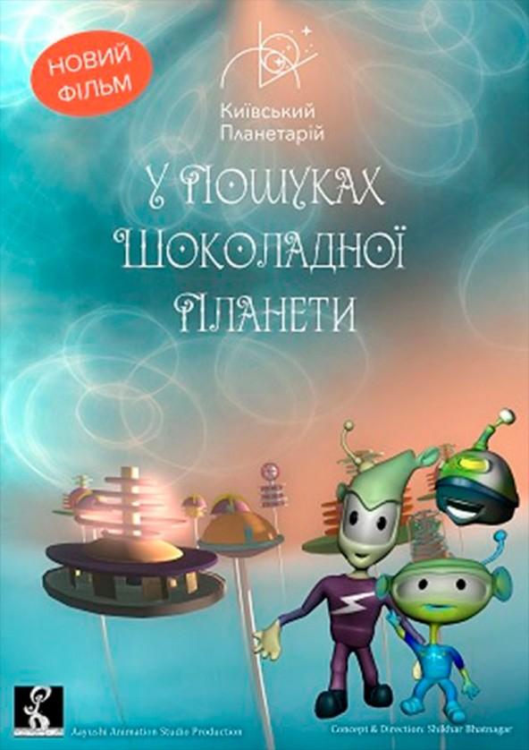 Билеты У пошуках шоколадної планети + Космічна мандрівка