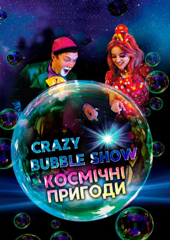Билеты Crazy Bubble Show «Космические приключения»