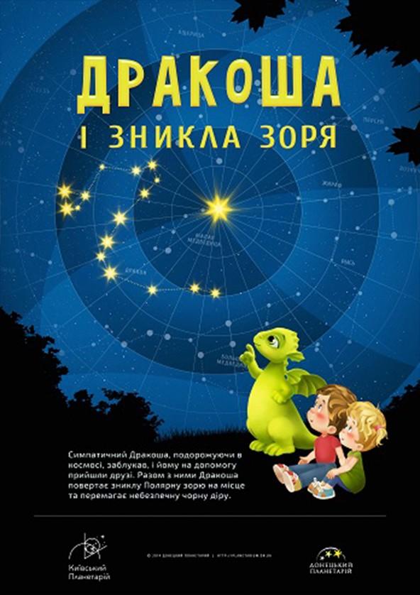 Билеты Дракоша і зникла зоря + На блакитній планеті