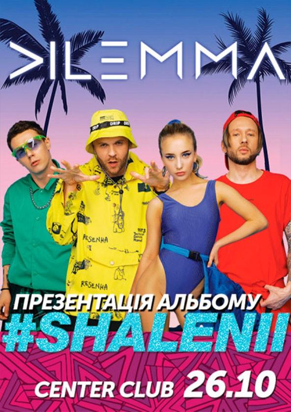 Билеты DILEMMA#SHALENII (Чортків)