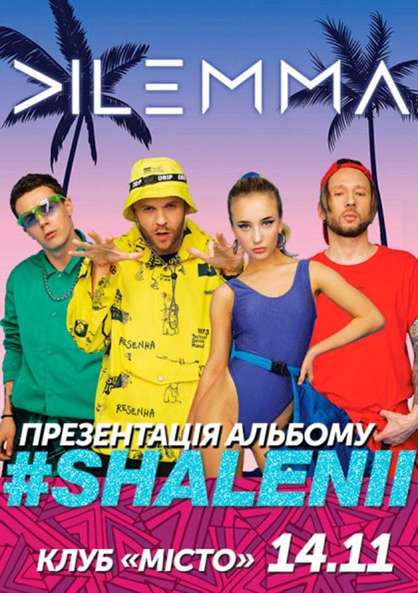 Билеты DILEMMA  #SHALENII (Харків)