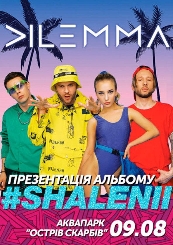 Билеты DILEMMA #SHALENII (Кирилівка)