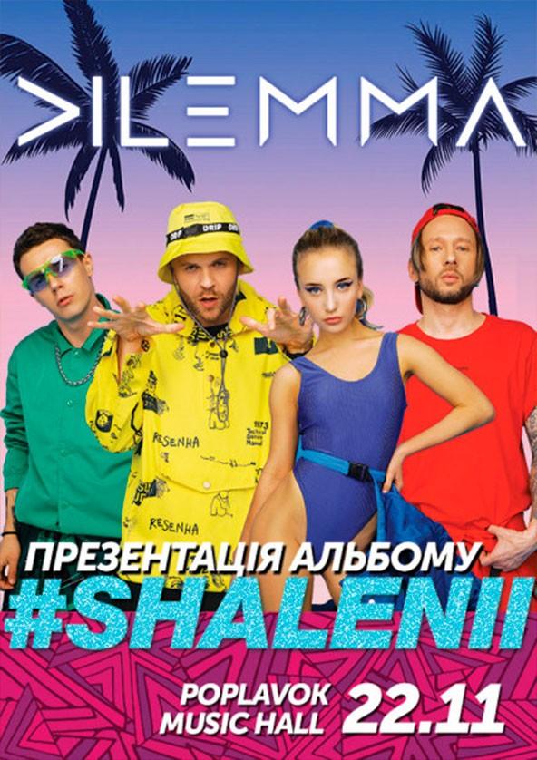 Билеты DILEMMA #SHALENII (Дніпро)