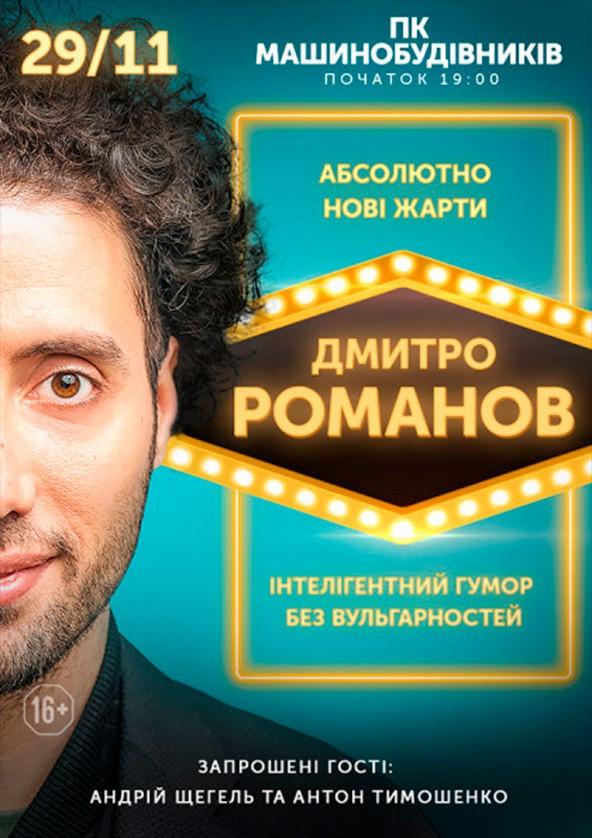 Билеты STAND-UP in UA: ДМИТРО РОМАНОВ Дніпро