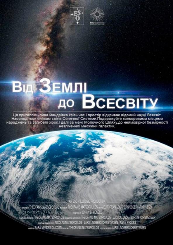 Билеты Від Землі до Всесвіту + Мандрівка до центру Чумацького Шляху