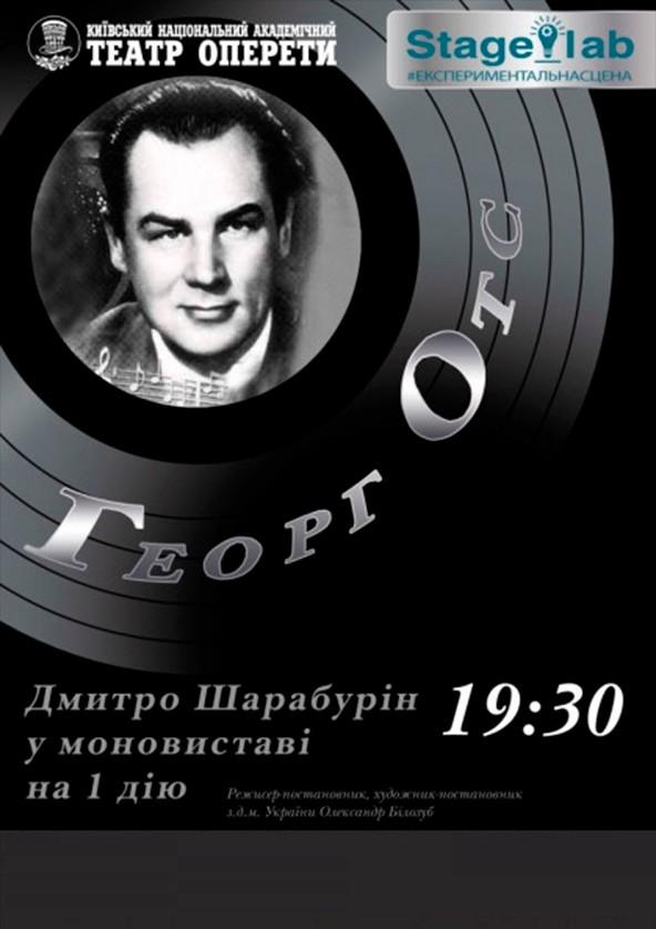 Билеты Георг Отс