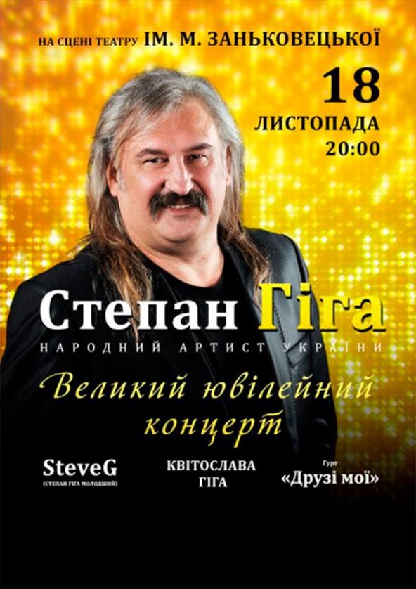 Билеты Степан Гіга. Ювілейний концерт