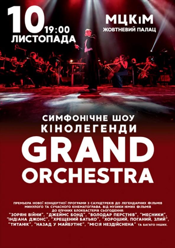 Билеты GRAND Orchestra СимфоШоу «Кинолегенды»
