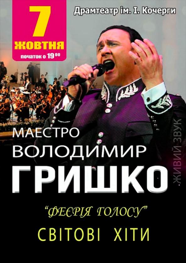 Билеты Владимир Гришко