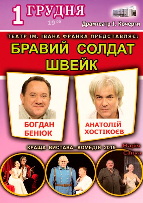 Билеты Вистава-комедія «Швейк»