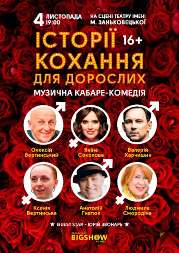 Билеты Історії Кохання для Дорослих