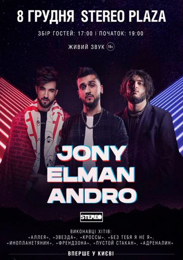 Билеты Jony, Andro, Elman