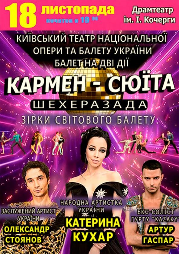 Билеты Екатерина Кухар. Балет Кармен-сюита