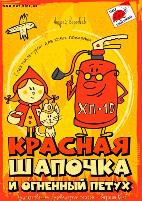 Билеты Червона шапочка та вогненний Півень