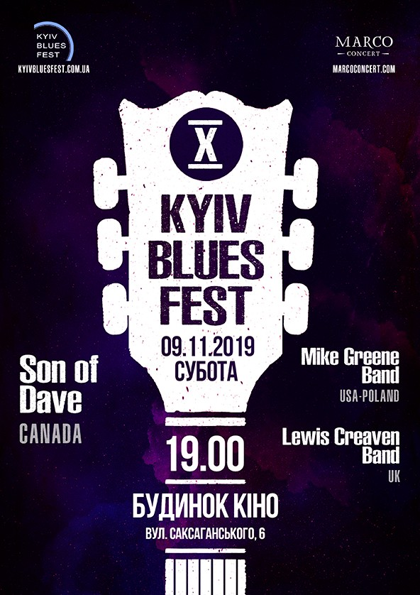 Билеты Kyiv Blues Fest