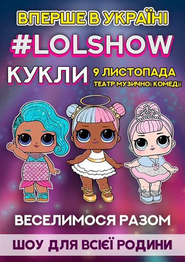 Билеты Куклы LOL Сверкай и веселись