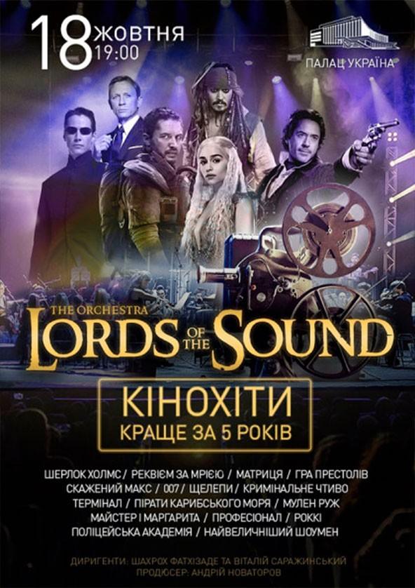 """Билеты Lords of the Sound """"КІНОХІТИ: КРАЩЕ ЗА 5 РОКІВ"""" Київ"""