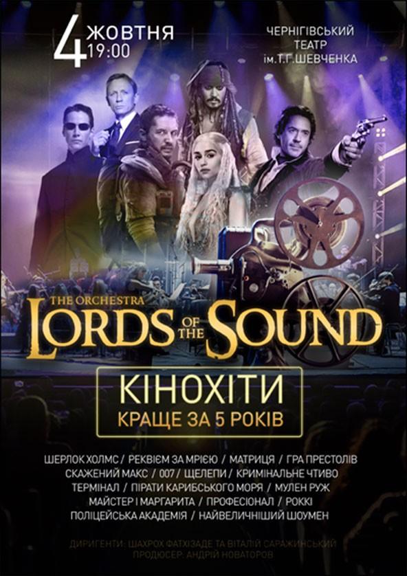 """Билеты Lords of the Sound """"КІНОХІТИ: КРАЩЕ ЗА 5 РОКІВ"""" Чернігів"""