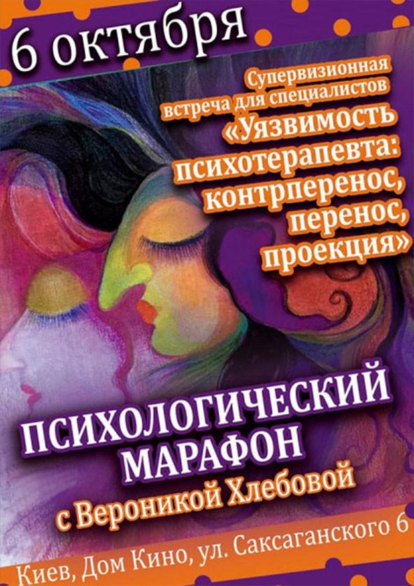 Билеты Психологический марафон с Вероникой Хлебовой 3 день