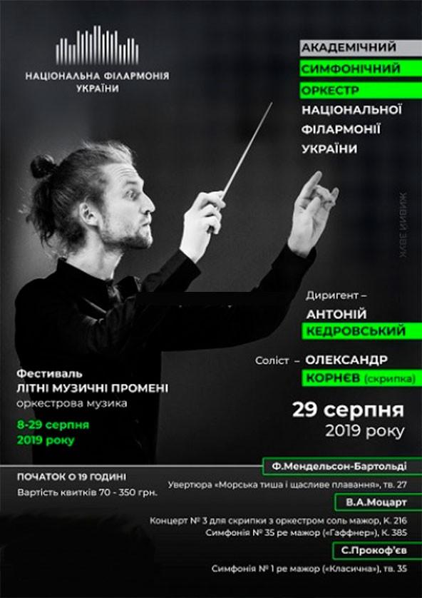 Билеты МЕНДЕЛЬСОН, МОЦАРТ, ПРОКОФ'ЄВ. Симфонічний оркестр НФУ