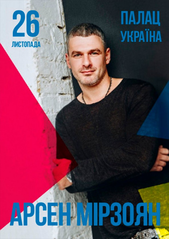 Билеты Арсен Мирзоян