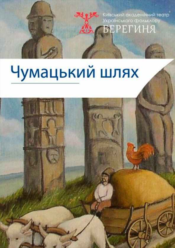 Билеты Чумацький шлях