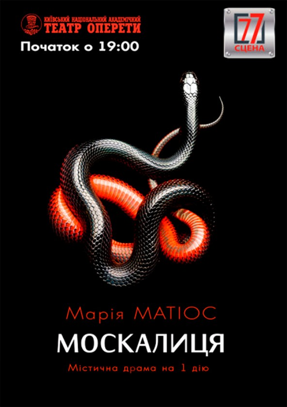Билеты Москалиця