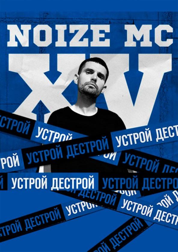 Билеты Noize MC- XV