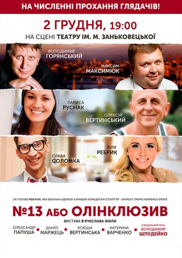 Билеты Олінклюзив або №13