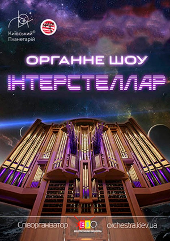Билеты Органне шоу Interstellar