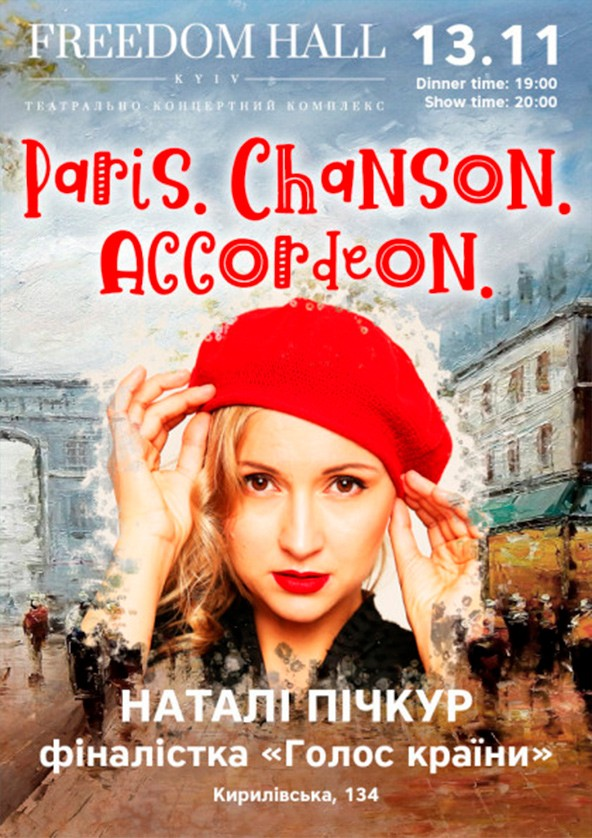 Билеты Paris. Chanson. Accordeon