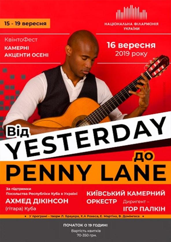 Билеты АХМЕД ДІКІНСОН (гітара) Куба, Київський камерний оркестр