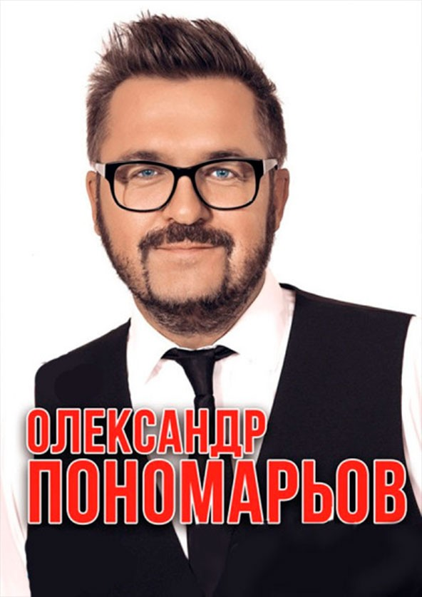 Билеты ОЛЕКСАНДР ПОНОМАРЬОВ